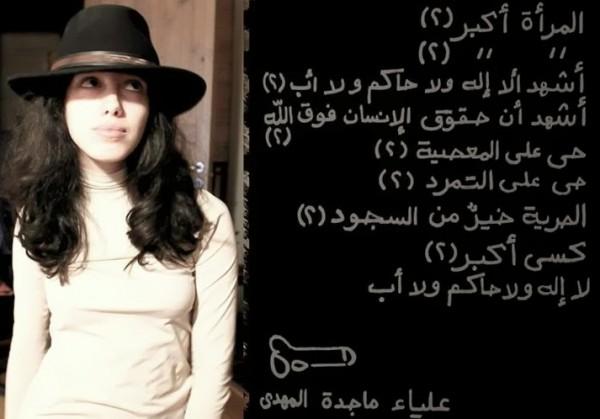 alia al-mahdi
